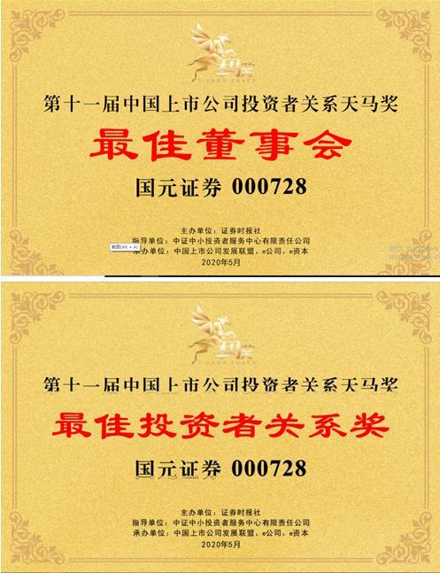 第11届上市公司投关天马奖揭晓 国元证券斩获两项大奖