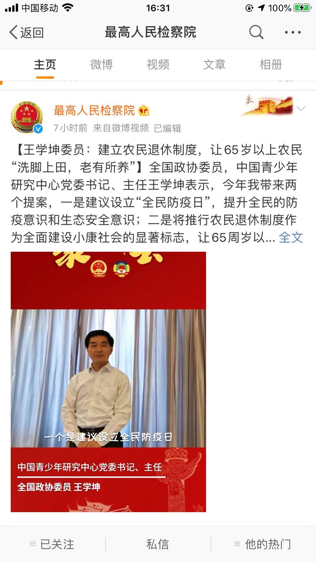 """王学坤委员:建立农民退休制度,让65岁以上农民""""洗脚上田,老有所养"""""""