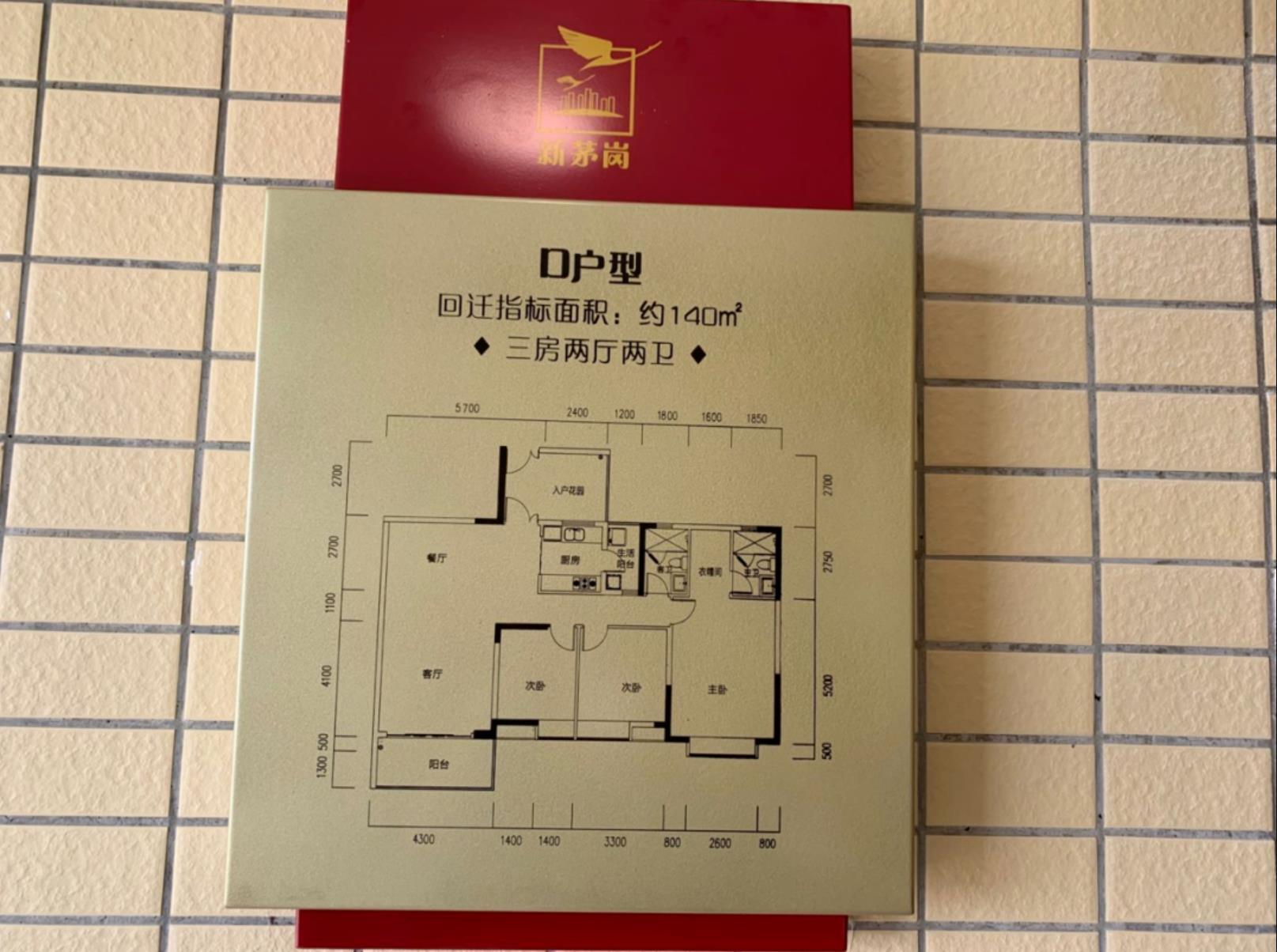 | 建面约140�O3房2卫户型图