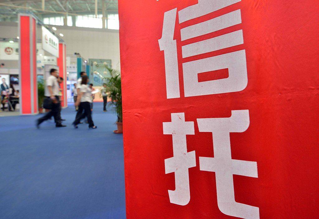 天津信托回应被举报:产品已清算,合同纠纷进入仲裁程序