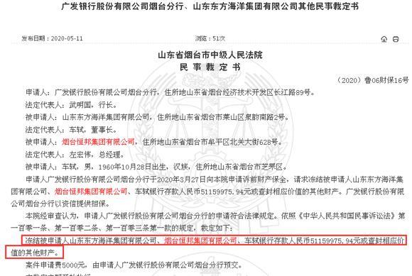 """恒邦股份二股东今年""""苦事""""连连:股权遭冻结、成为被执行人、被银行起诉"""