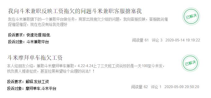 """赵世勇的的烧钱战术下:斗米虚假宣传、欺诈用户投诉不断 """"钱袋子""""还能撑多久?"""