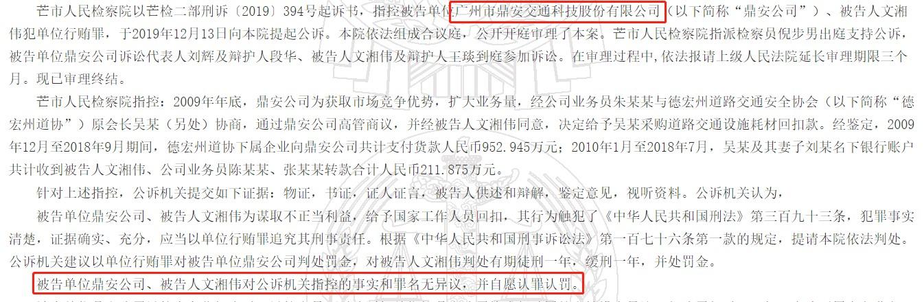 新三板企业鼎安交通犯单位行贿罪被罚70万元,原法定代表人被判刑并处罚金人民币10万元