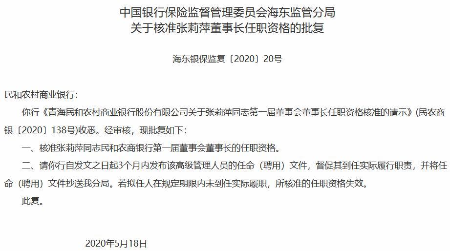 民和农商俄罗斯18younggi美国高管变更 董事长获准、董事被否