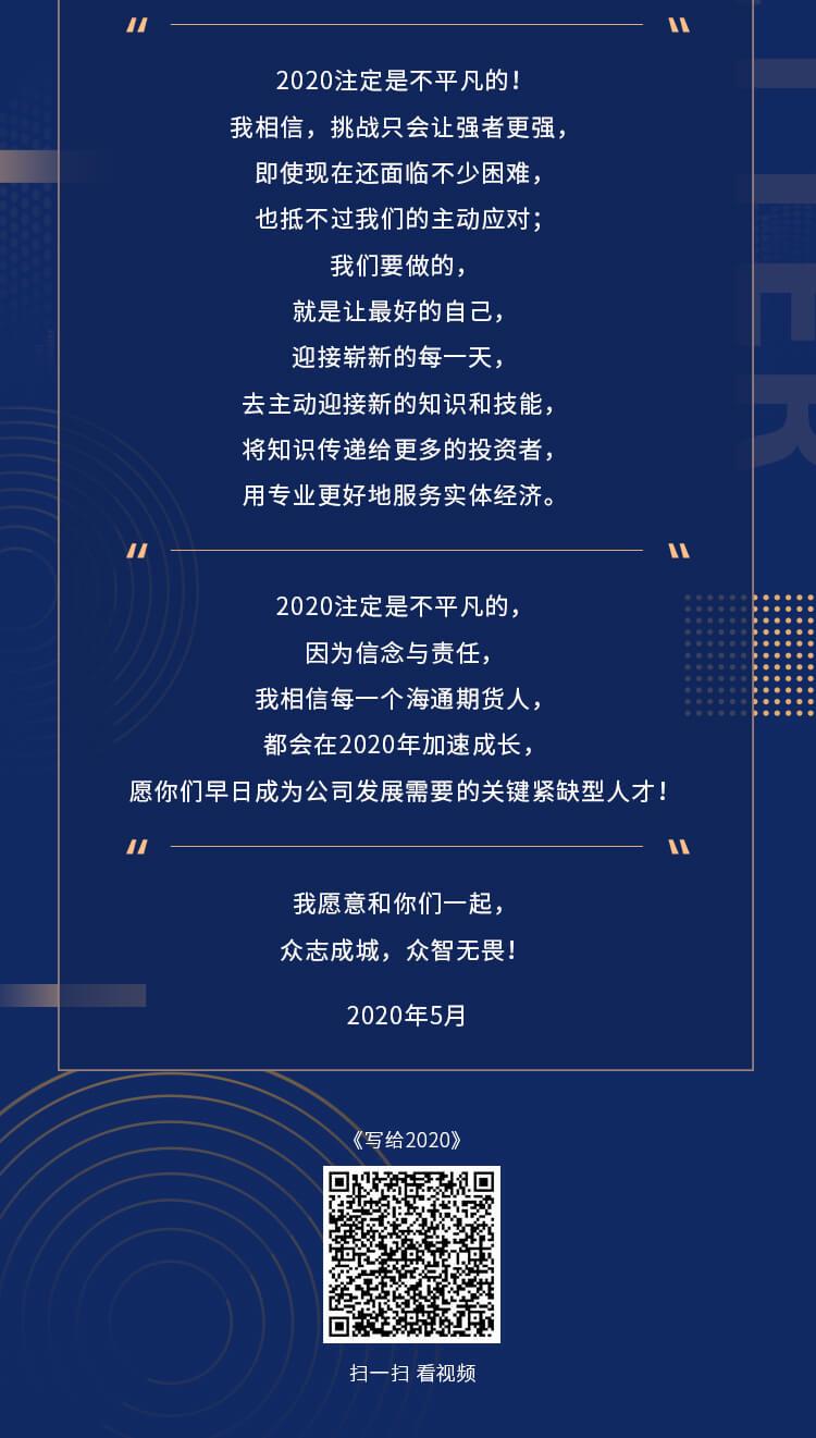 写给2020 | 海通期货吴红松:众志成城 众智无畏