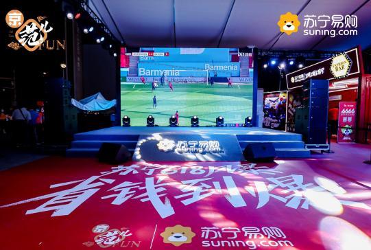 PP体育赛事直播搬进三里屯 拉动北京消费季夜经济