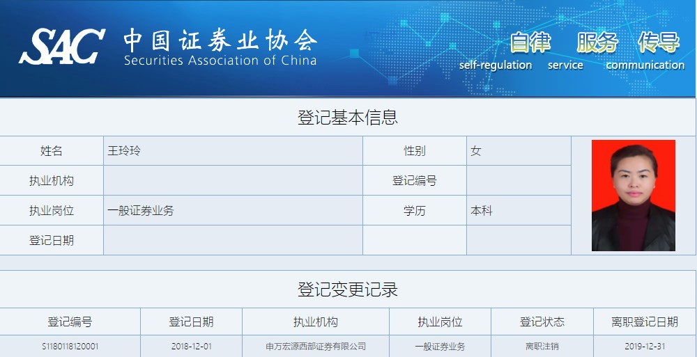 洞察|重拳打击下仍屡禁不止,申万宏源西部证券员工承诺盈亏遭罚!