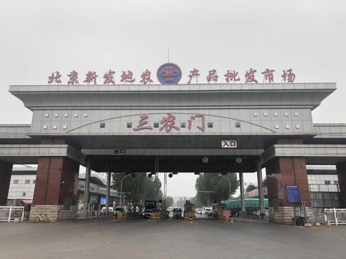 北京新发地批发市场暂时休市 回应记者:又新开辟两个临时市场 不用担心蔬果涨价