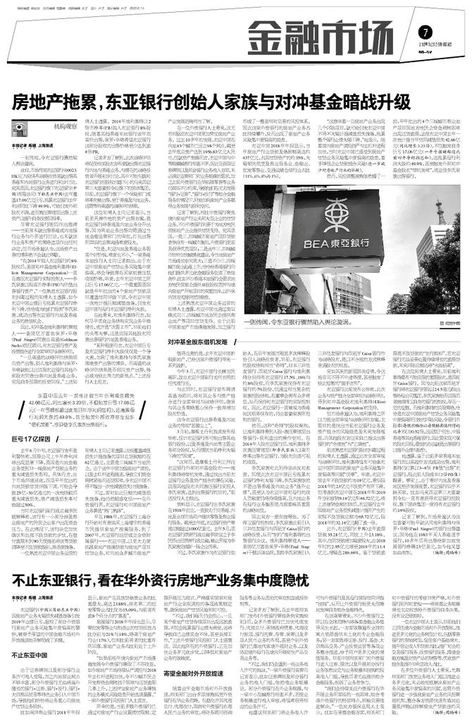 東亞銀行股權之爭調查:香港創始人家族暗戰對沖基金