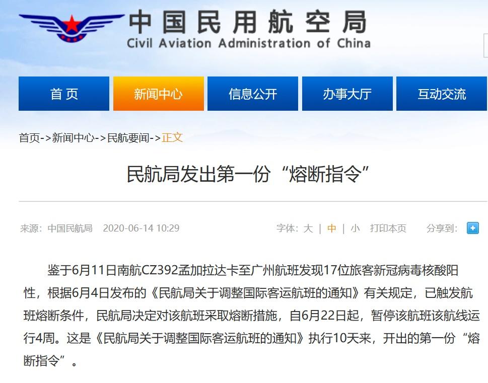 """民航局发出首份""""熔断指令""""!广州一航班17位旅客感染,多家航空公司已强化筛查,未经检测不能乘机"""