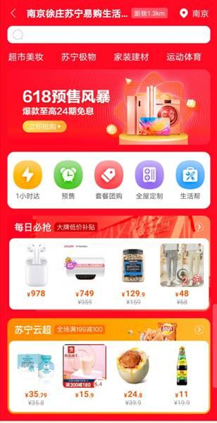 """618苏宁易购上线云店频道,购物像""""点外卖""""一样快"""