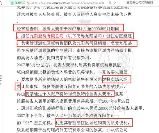 """九阳""""家丑"""":多位经理勾结经销商虚报费用获利30余万元、有经理受贿五万多元"""