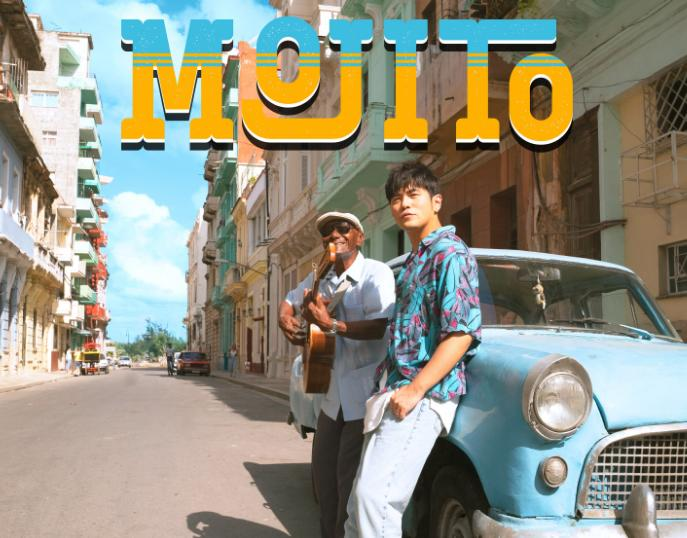 周杰伦带火古巴饮品Mojito,微醺的浪漫要尝尝吗?
