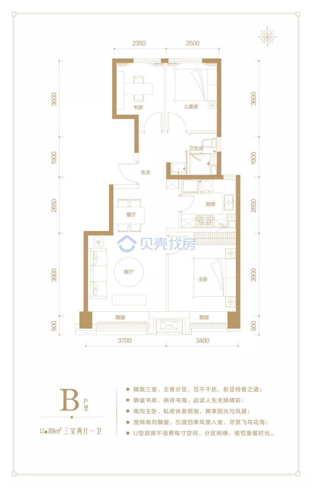 89�O3室2厅1卫户型图(来源:贝壳找房)