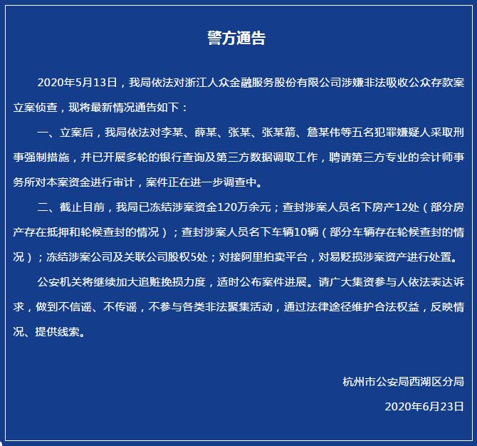 杭州一立案平台新进展:5人被采取措施冻结涉案资金120万余元