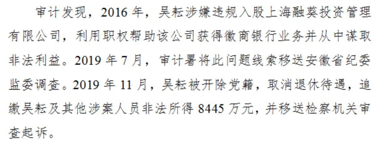 审计署:徽商银行原高管违规入股私募基金 谋取非法利益被调查