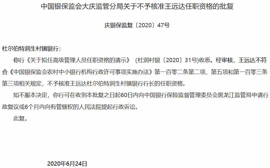 过往记录或存瑕疵 杜尔伯特润生村镇银行拟任行长王远达任职被否