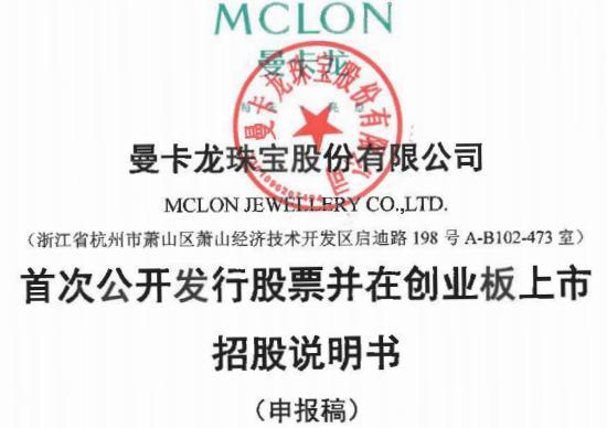 曼卡龙珠宝IPO : 存货超六成远高行业水平,运营不利多家门店关闭,年初蹊跷注销采购公司