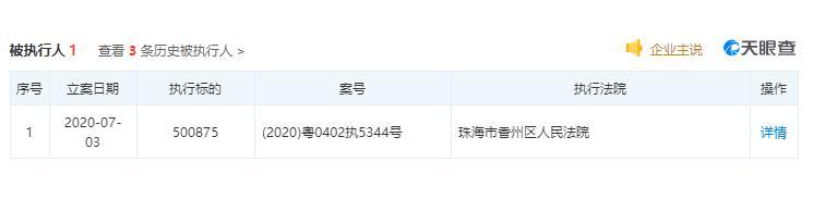阿里巴巴(中国)网络技术有限公司被列为被执行人 执行标的超50万