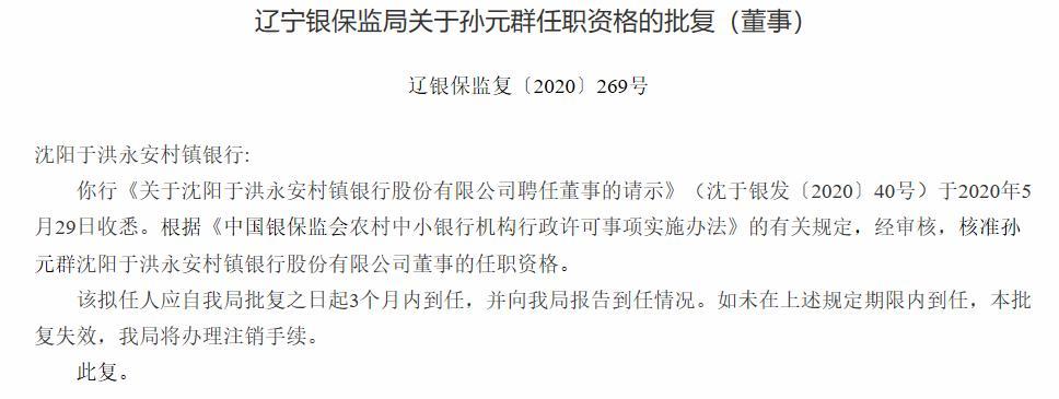沈阳于洪永安村镇银行董事孙元群任职资格获批