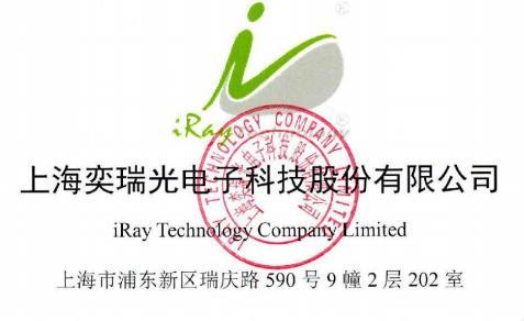 奕瑞科技IPO:核心技术高管相继离职,产品大幅降价,行业竞争力是否可持续?