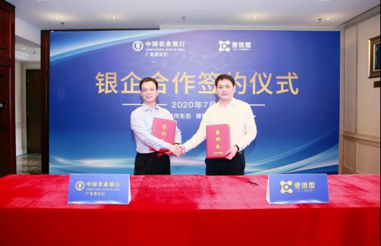 中国农业银行广东省分行与壹链盟生态科技有限公司举办银企战略合作签约仪式
