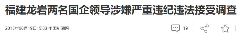 龙岩高岭土IPO:原董事长因涉嫌犯罪被移送司法机关,对高岭土资源依赖性较强
