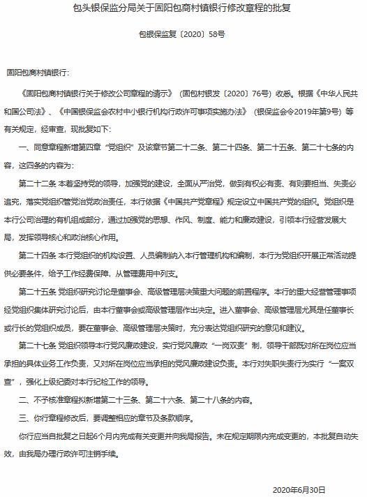 固阳包商村镇银行拟修改公司章程 部分新增条款未获得核准