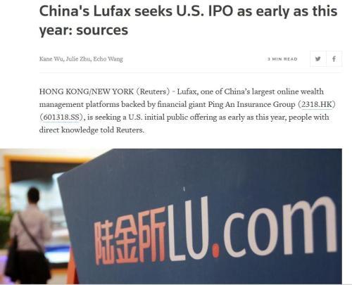 """重磅!外媒称陆金所或赴美IPO,这次还会""""擦肩而过""""吗?"""