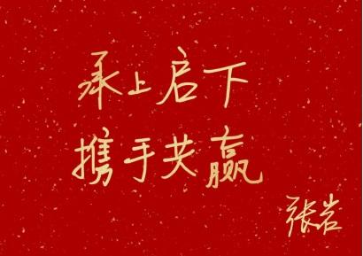 艾融软件董事长张岩:借助晋层整合优质资源向既定战略发展目标迈进