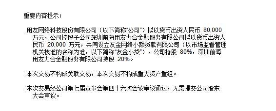 FCoin遭用户起诉 用友网络等受牵连