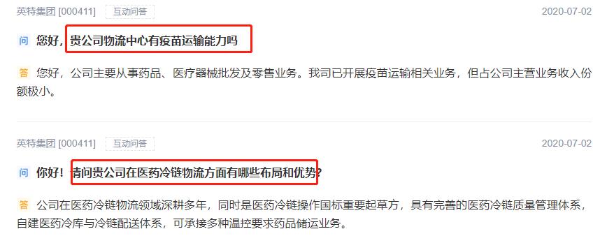"""6连板""""妖股""""市值暴增27亿,披露却""""姗姗来迟"""":手里订单仅5万元"""