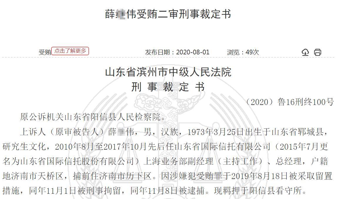 山东信托原上海市市场部经理薛某伟犯贪污罪检察院抗诉