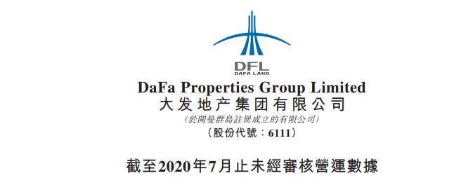 资色・公告丨大发地产前7月实现累计合同销售金额约为135.69亿元