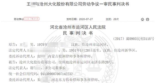 沧州大化股吧:沧州大化以未如期上班为由辞退因工伤致病