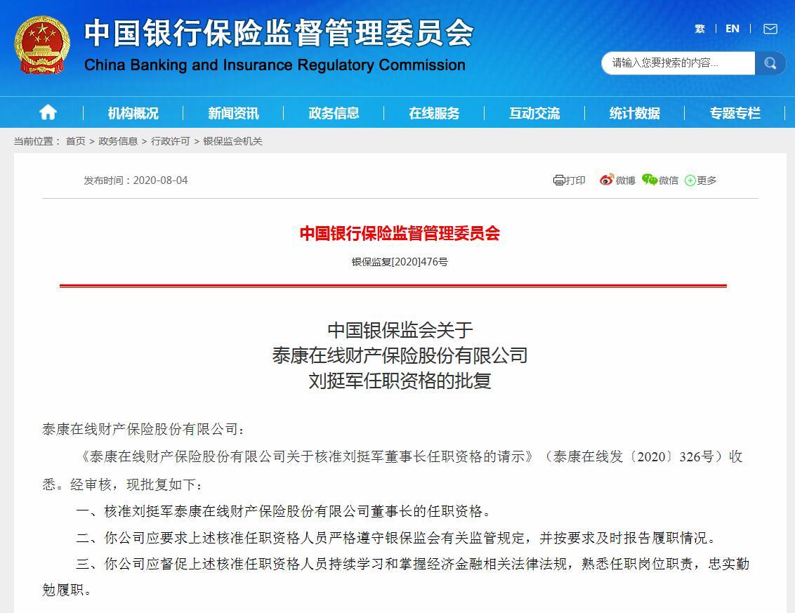银保监会:核准刘挺军担任泰康在线董事长