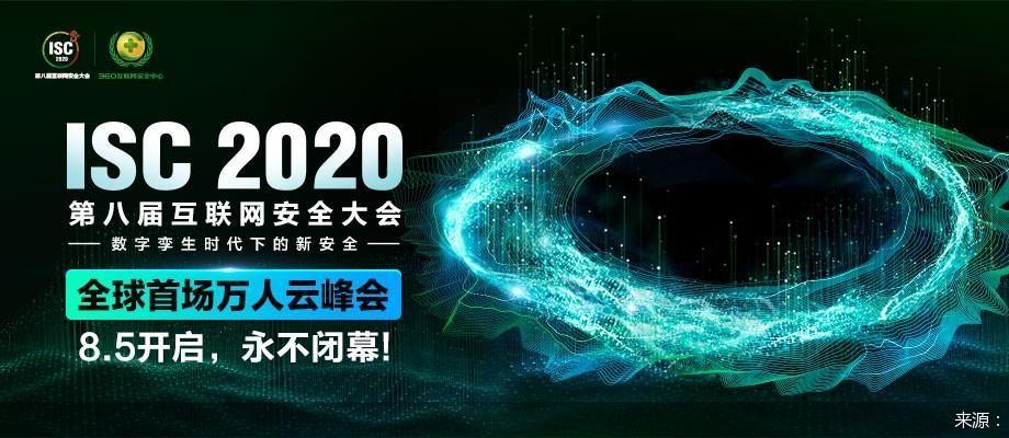 """全球首场网络安全万人云峰会ISC2020震撼启幕,""""四大创举""""问鼎巅峰"""