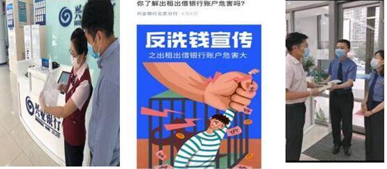 兴业银行北京分行全面开展反洗钱宣传月活动