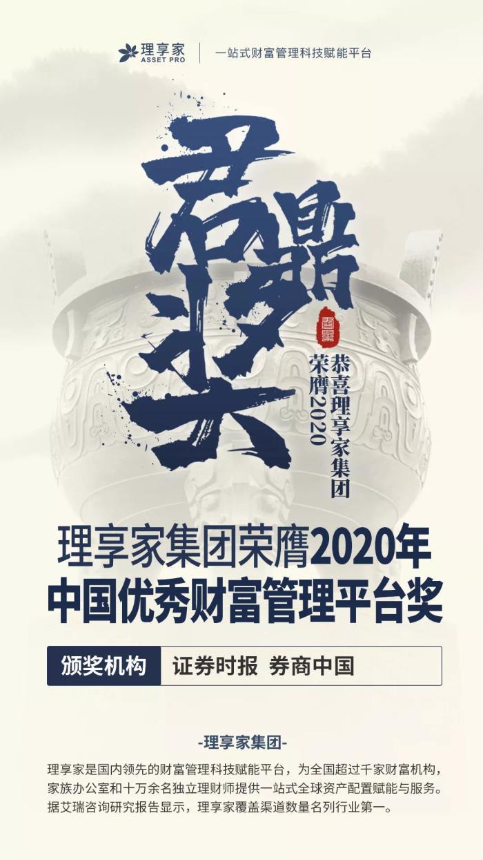 理享家荣膺2020年中国优秀财富管理平台君鼎奖!