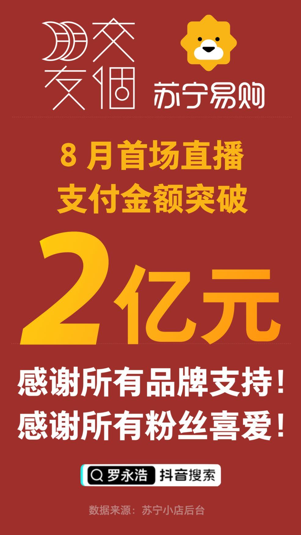 罗永浩直播带货最高纪录,单场破2亿,背靠苏宁易购供应链