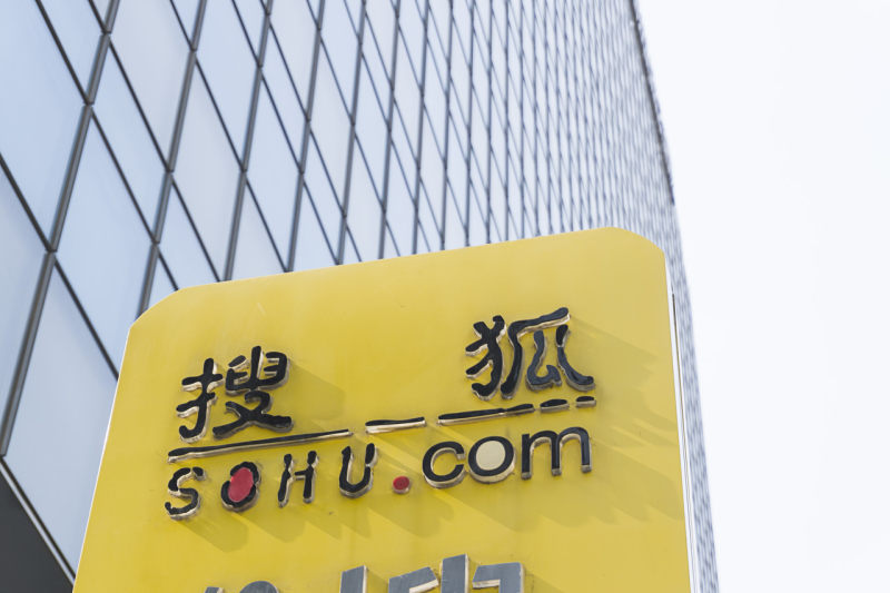 搜狐Q2盈利4.21亿美元,净利润1200万美元实现扭亏为盈