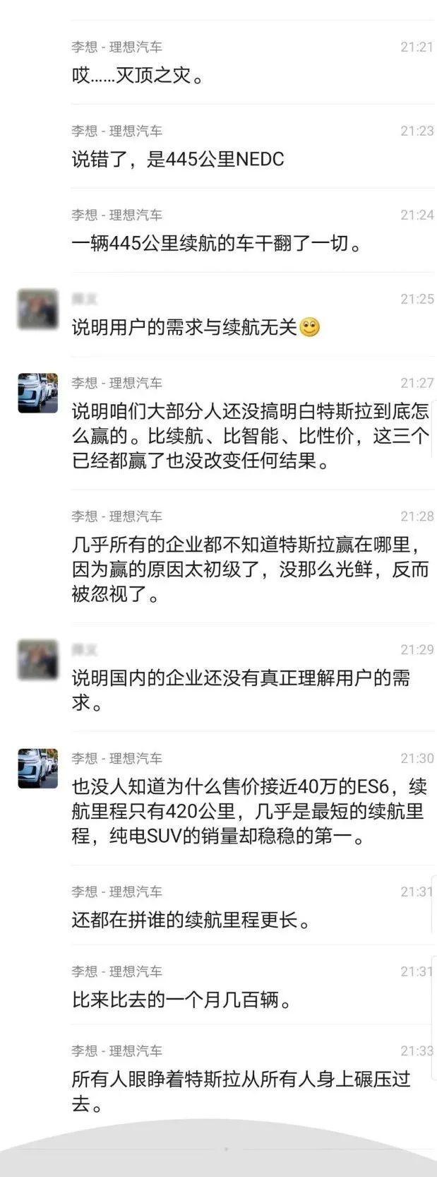 """李想""""灵魂拷问""""揭示电动车尴尬现状,""""软件""""比拼已是新赛道"""