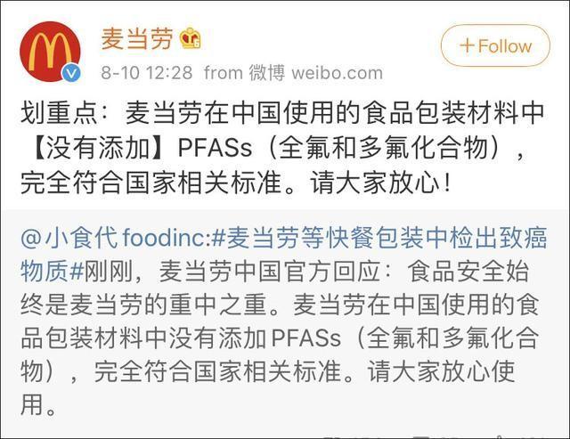 """麦当劳汉堡王都紧急回应包装检出致癌物质,横空出世的""""PFASs""""又是什么鬼?"""