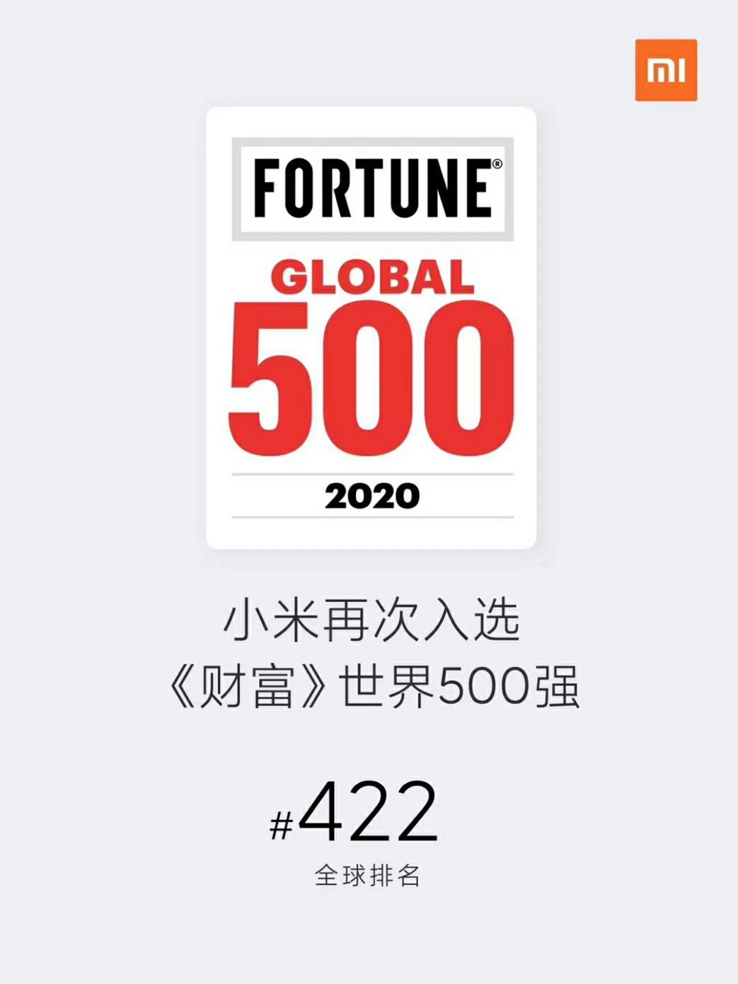 《财富》2020世界500强出炉 阿里小米升幅领跑全球互联网企业