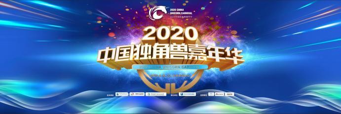 """""""2020中国独角兽嘉年华""""线上新闻发布会在天九老板云APP上举行"""