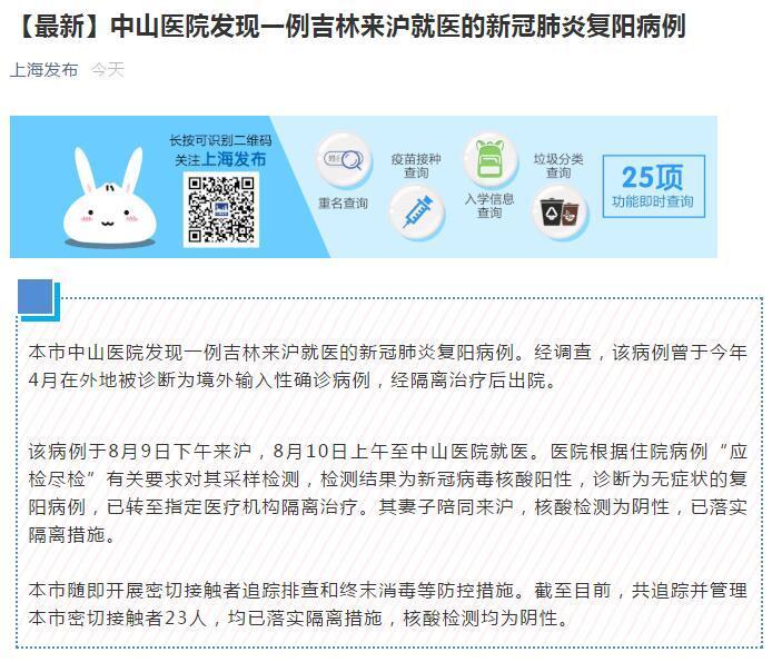 突发!上海发现一例吉林来沪无症状复阳病例,密切接触者23人已隔离