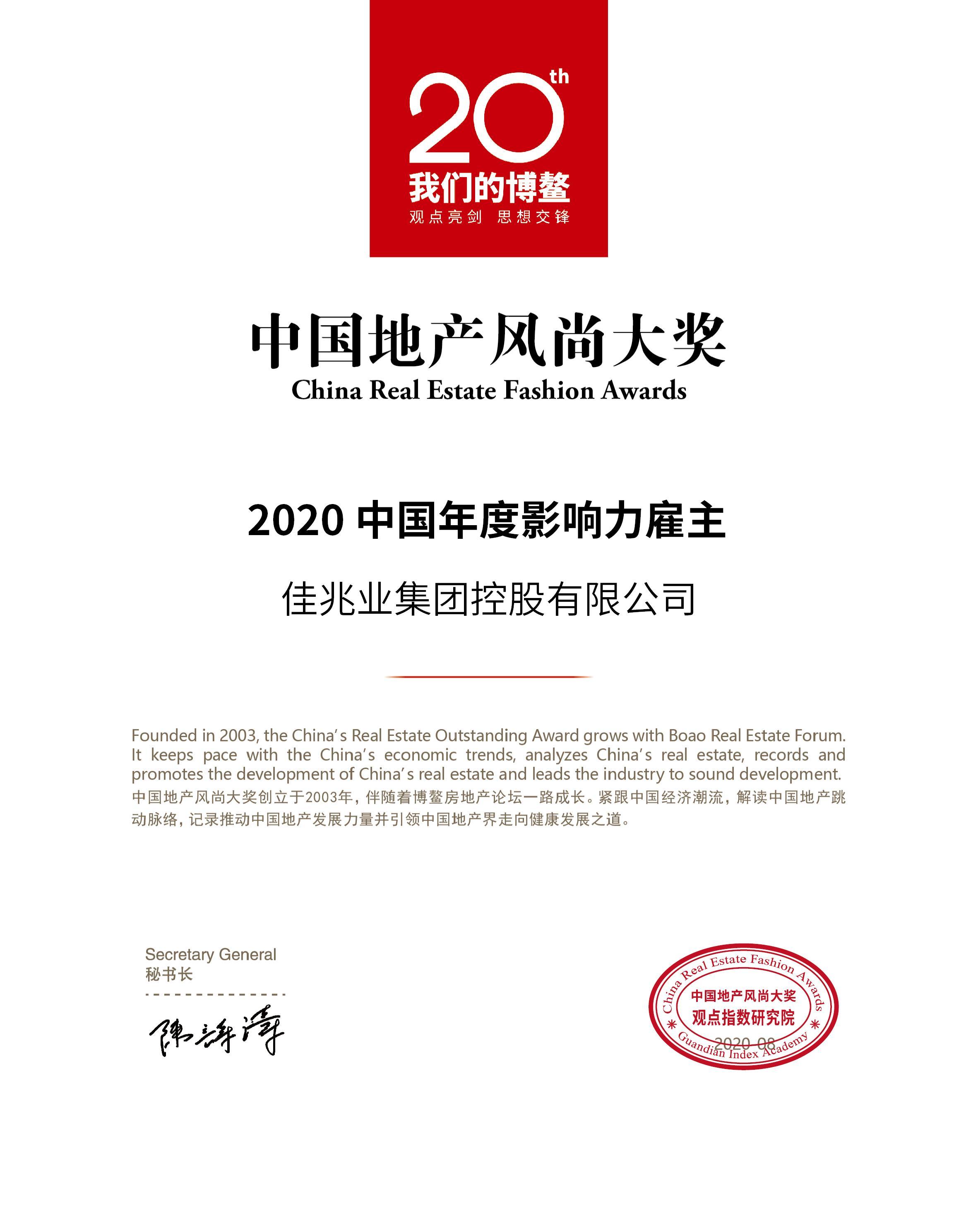"""佳兆业集团荣膺""""2020中国年度影响力地产企业TOP30""""等三项大奖"""