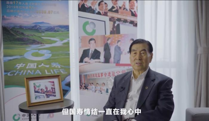 老保险人王宪章病逝 中国人寿讣告