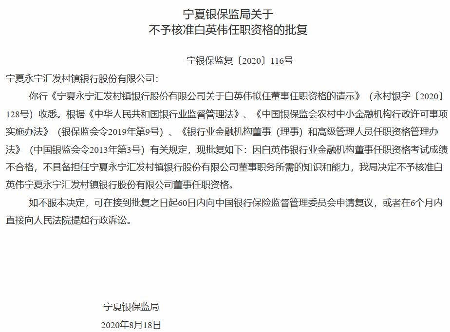 永宁汇发村镇银行拟任董事任职被否 考试挂科成拦路虎