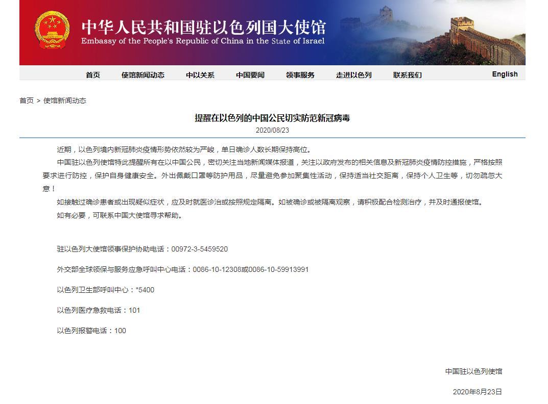中国驻以色列使馆提醒在以色列的中国公民注意防范新冠病毒